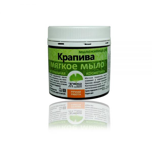 Коприва (Крапива) - натурален билков мек сапун 150мл